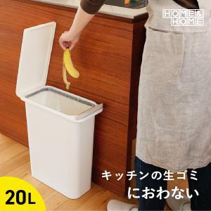 防臭 20L ゴミ箱 フタ付き キッチン 台所 スリム ホワイト ダストボックス