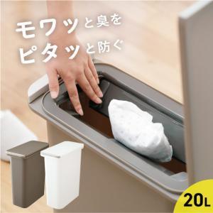 開けても防臭ペール20SN ゴミ箱 中フタ付き おしゃれ スリム キッチン オムツ
