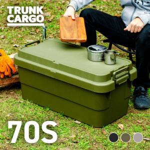 トランクカーゴ スタッキングタイプ 70L TC-70S コンテナボックス 収納ケース キャンプ ア...
