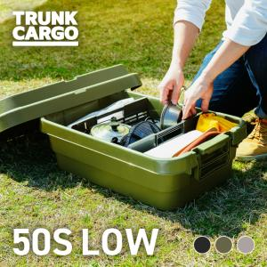 トランクカーゴ スタッキングタイプ TC-50S LOW コンテナボックス 収納ケース キャンプ ア...
