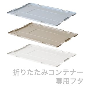 折りたたみコンテナー専用フタ 岐阜プラスチック工業