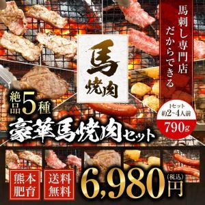 BBQ 肉 食材 焼肉 キャンプ 豪華馬焼肉セット(2~4人前) 790g 馬肉 九州 熊本 焼き肉...