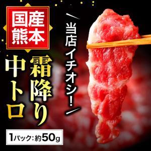 馬刺し 熊本 中トロ 霜降り 50g 約50g×1パック 約1人前 馬肉 馬刺 ギフト 肉 食べ物 おつまみ 馬刺