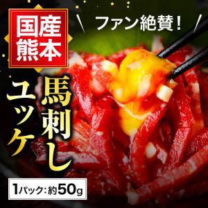 馬刺し 熊本 ユッケ 50g 約50g×1パック 約1人前 馬肉 馬刺 ギフト 肉 食べ物 おつまみ 馬刺