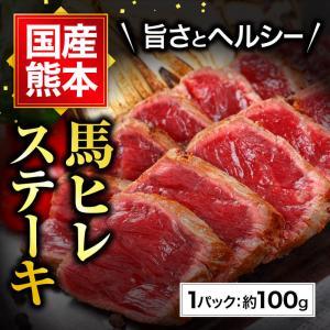 馬刺し 『馬ヒレ ステーキ用(約100g)』 馬肉 本場熊本...