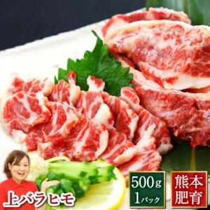 馬肉 『 上バラヒモ (約500g) 』 本場熊本の馬刺し専...