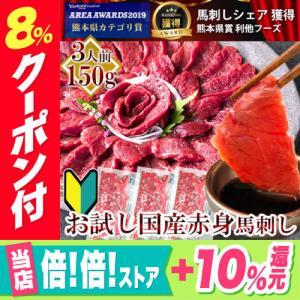 馬刺し 熊本 国産 赤身 お試しセット 150g 約3人前 馬肉 馬刺 送料無料 ギフト 肉 食べ物 おつまみ 馬刺