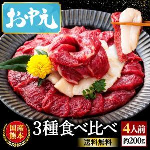 馬刺し 熊本  国産 3種食べ比べセット 200g 約4人前 赤身 霜降り たてがみ 馬肉 馬刺 送料無料 ギフト 肉 食べ物 おつまみ 馬刺
