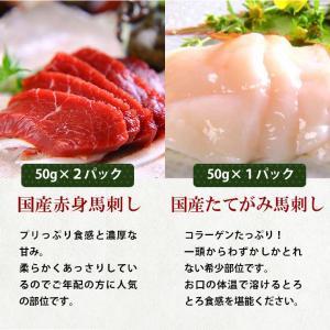馬刺し 熊本  国産 3種食べ比べセット 200g 約4人前 赤身 霜降り たてがみ 馬肉 馬刺 送料無料 ギフト 肉 食べ物 おつまみ 馬刺|ritafoods-basasi|07