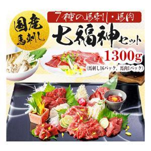 馬刺し 熊本 国産 七福神 約20人前 馬肉 馬刺 送料無料 ギフト 肉 食べ物 おつまみ 馬刺