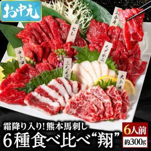 5のつく日 馬刺し 熊本 国産 6種食べ比べ 翔 しょう 9人前 450g 馬肉 馬刺 ギフト 肉 食べ物 おつまみ
