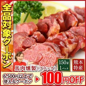 馬肉 『 馬肉燻製 (約150g) 』 本場 熊本 馬刺し専...