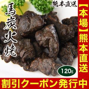 馬肉 『 馬炭火焼 (約120g) 』 本場熊本 馬刺し専門...