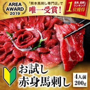 馬刺し 熊本 国産 2セット購入で100gオマケ増量 赤身セット 200g 約4人前 馬肉 馬刺 送料無料 ギフト 肉 食べ物 おつまみ 馬刺