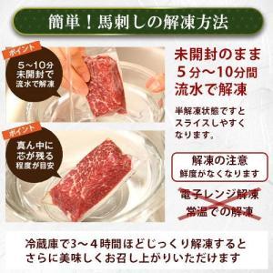 馬刺し 熊本 お中元 国産 2セット購入で100gオマケ増量 赤身 200g 約4人前 馬肉 馬刺 送料無料 ギフト 肉 食べ物 おつまみ|ritafoods-basasi|11