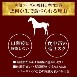 馬刺し 熊本 お中元 国産 2セット購入で100gオマケ増量 赤身 200g 約4人前 馬肉 馬刺 送料無料 ギフト 肉 食べ物 おつまみ|ritafoods-basasi|13