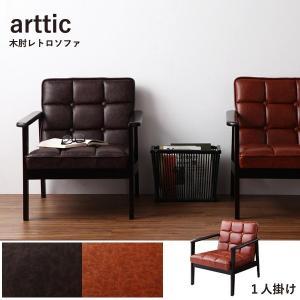 一人掛けソファ おしゃれ 一人掛けソファー 一人掛けチェア 肘付き 椅子 合皮 チェア 肘付きソファ コンパクト 木製 レトロ ヴィンテージ|ritmato