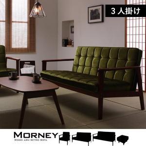 ソファー 3人掛け おしゃれ 三人掛けソファー 三人用ソファー ソファ 安い 木製 肘付き 三人がけ ソファー グリーン ヴィンテージ カフェ風 送料無料|ritmato
