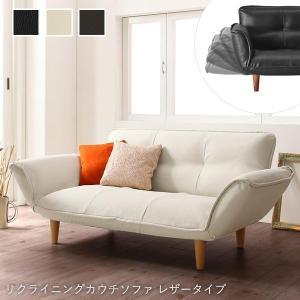 ソファー 2人掛け 合皮 日本製 ソファ おしゃれ 二人掛けソファー 合皮 リクライニイング コンパクト 座椅子ソファー レザー ローソファ リクライニングソファ|ritmato