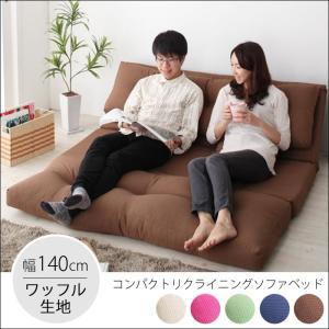 ソファー 2人掛け リクライニング ロー コンパクト おしゃれ 一人掛けソファー 一人暮らし ワンルーム 座椅子ソファーの写真
