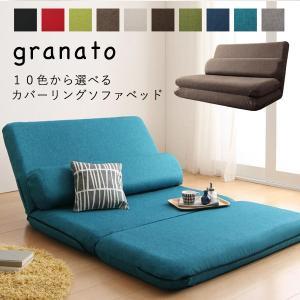 ソファーベッド コンパクト ソファベッド 一人掛けソファ おしゃれ リクライニング 折りたたみ 座椅子ソファー ローソファ カバーリング 日本製|ritmato