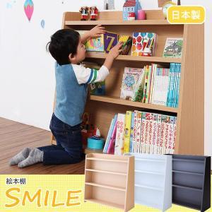 子供用 絵本棚 おしゃれ 棚付き 絵本ラック 絵本 収納 棚|ritmato