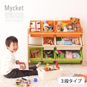 おもちゃ収納 ラック 3段 おもちゃ箱 おしゃれ 北欧 カラフル ボックス|ritmato