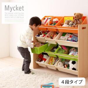 おもちゃ収納 ラック 4段 おもちゃ箱 おしゃれ 北欧 カラフル ボックス|ritmato