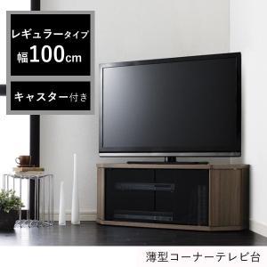 テレビ台 収納付き おしゃれ ローボード コーナー コンパクト テレビ台キャスター付き コーナーテレビ台 薄型 テレビボード ritmato