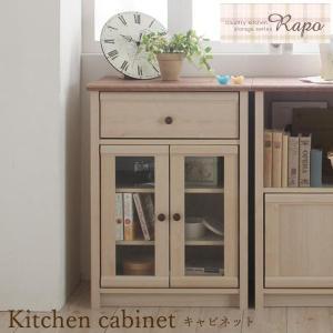 キャビネット 食器棚 おしゃれ ロータイプ コンパクト 木製 一人暮らし 収納 ritmato