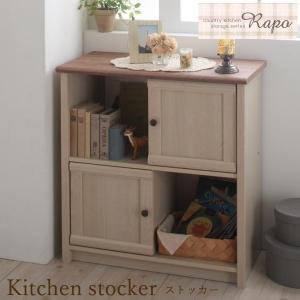 キッチンストッカー 食器棚 おしゃれ ロータイプ 本棚 収納 キッチン リビング 扉付き 木製 ritmato