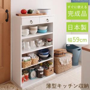 キッチン 収納 棚 スリム 幅59cm 薄型 キッチンラック コンパクト ホワイト ritmato