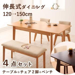 ダイニングテーブルセット 4人用 150 伸長 伸縮式 ダイニングセット 4点 おしゃれ 木製 ナチュラル ブラウン|ritmato