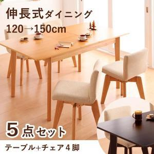 ダイニングテーブルセット 4人用 150 伸長 伸縮式 ダイニングセット 5点 おしゃれ 木製 ナチュラル ブラウン|ritmato