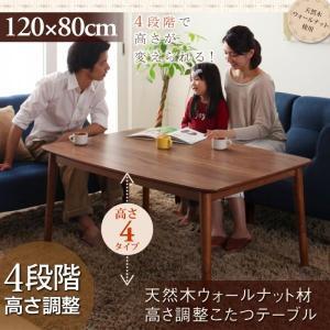 こたつテーブル ハイタイプ 長方形 おしゃれ 高さ調節 足 こたつ 炬燵 コタツ 80×120 ダイニングテーブル|ritmato