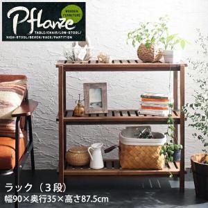 ラック 棚 木製 3段 おしゃれ オープンラック ritmato