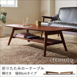 テーブル ローテーブル 折りたたみ おしゃれ 木製 木目 テーブル リビング センターテーブル 机 シンプル リビングテーブル 木製 一人暮らし ritmato