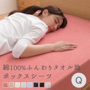 ふんわり タオル地 ボックスシーツ 綿100% クイーン 夏用 寝具 オールシーズン マットレス用 ベッドカバー シーツ|ritmato
