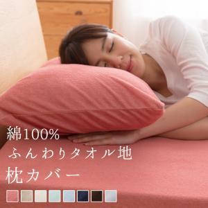 ふんわり タオル地 まくらカバー 綿100% 枕カバー ピローケース 夏用 寝具 オールシーズン ritmato