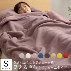 毛布 暖かい シングル ボリュームタイプ マイクロファイバー 無地 洗える マイクロファイバー毛布  おしゃれ|ritmato