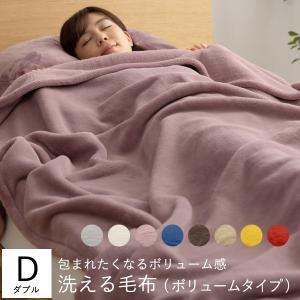 毛布 暖かい ダブル ボリュームタイプ マイクロファイバー 無地 洗える マイクロファイバー毛布  おしゃれ ritmato