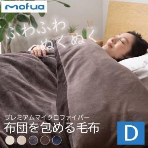冬用布団カバー おしゃれ 暖かい ダブル マイクロファイバー 布団を包める 毛布 洗える 寝具 ritmato