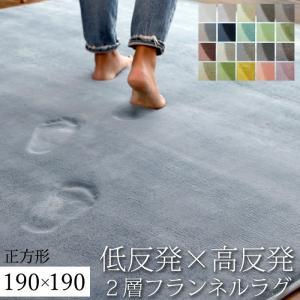 ラグマット 190×190 おしゃれ 秋冬 低反発 高反発 正方形 ラグ ホットカーペット対応|ritmato