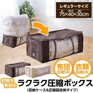 衣類 布団 圧縮袋 レギュラーサイズ 布団圧縮袋 衣類圧縮袋 収納ケース 押入れ収納 ケース|ritmato