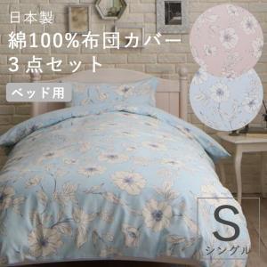 フラワーデザイン 綿100% 布団カバーセット シングル 3点セット  ベッド用 おしゃれ ボックスシーツ シーツ 夏用 寝具 春夏|ritmato