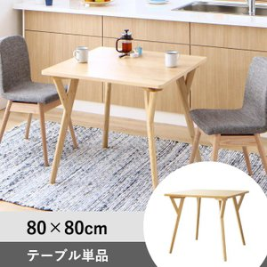 ダイニングテーブル おしゃれ 北欧 2人 木製 食卓テーブル カフェ風 正方形 ナチュラル ritmato