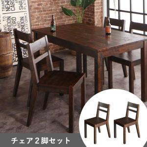 ダイニングチェア 2脚 セット 木製 古材風 ヴィンテージ 加工 おしゃれ 木製チェア 食卓椅子 いす ダイニングチェアー ブラウン|ritmato
