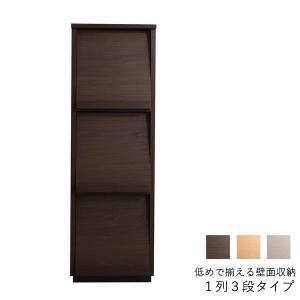 収納 チェスト 1列3段 タイプ フラップチェスト フラップ扉 本棚 リビング収納 日本製|ritmato