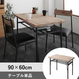 ダイニングテーブル おしゃれ 2人 木製 食卓テーブル カフェ風 長方形 デスク 棚付き ritmato