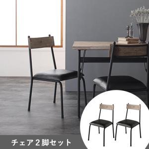 アイアン ダイニングチェア 2脚 セット 合皮 座面 おしゃれ チェア 食卓椅子 いす ダイニングチェアー 背もたれ 木製 インダストリアル|ritmato